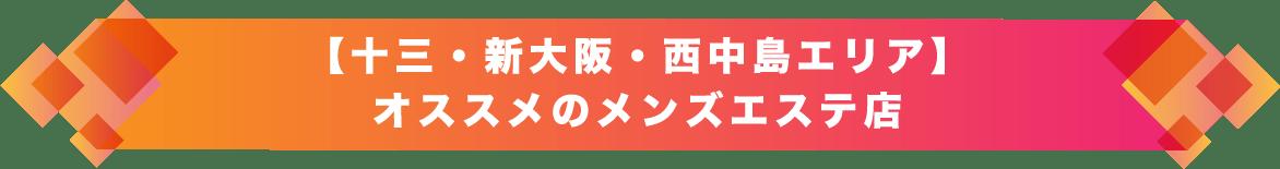 十三・新大阪・西中島エリア オススメのメンズエステ店