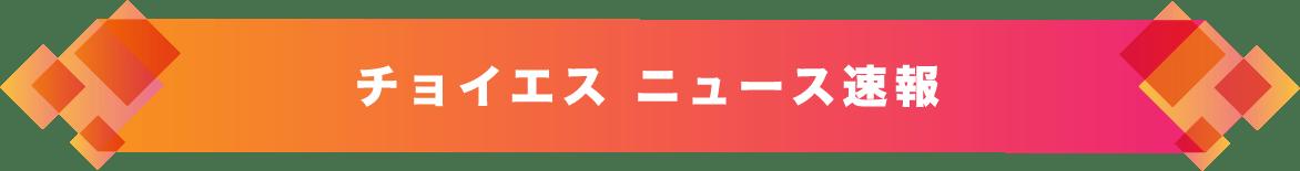 チョイエス ニュース速報