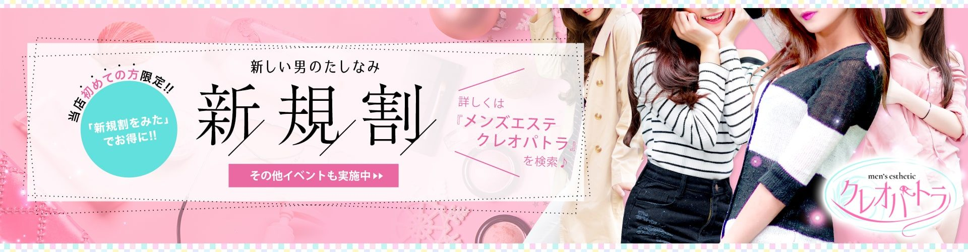 【2020年9月 最新版】大阪メンズエステ月間投票数セラピストランキング!!