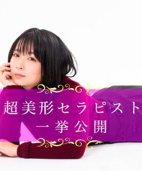 【2020年12月】大阪メンズエステの超絶美人セラピストを一挙公開!!