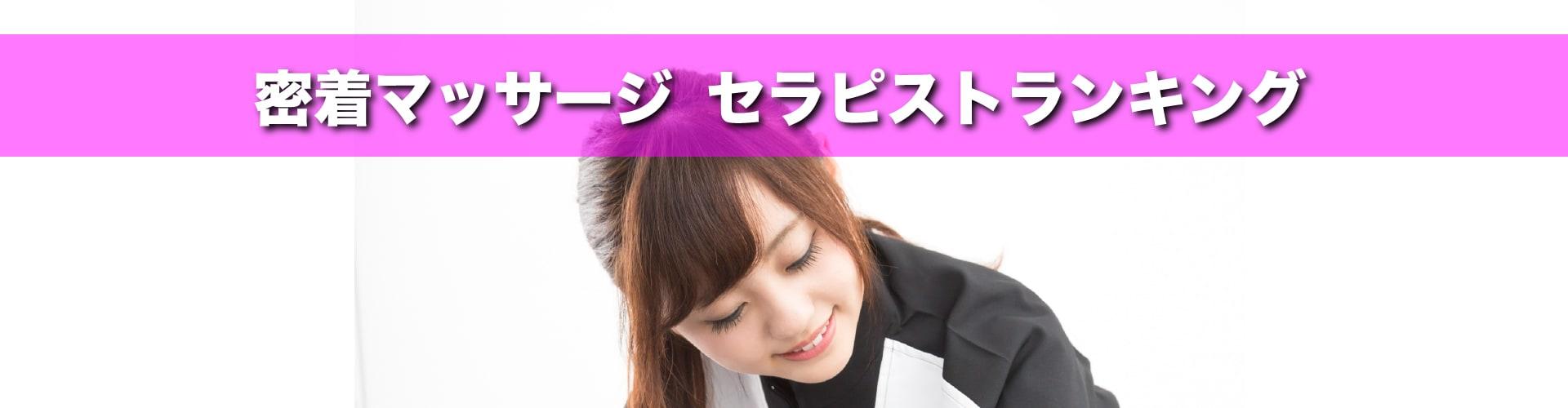 メンズエステ探しならChoi-Es(チョイエス)大阪